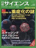 日経 サイエンス 2021年 03月号の本
