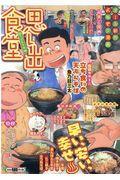 思い出食堂 駅そば&牛丼編の本
