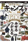 「まずはコレ」キャンプギア600 Vol.2の本