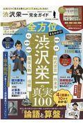 渋沢栄一完全ガイドの本