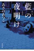藍の夜明けの本