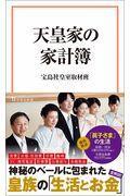 天皇家の家計簿の本