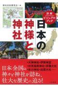 日本の神様と神社の本