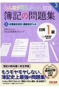 第8版 みんなが欲しかった!簿記の問題集日商1級商業簿記・会計学 3の本