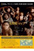 人類史マップの本