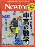 Newton (ニュートン) 2021年 03月号の本