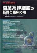 医学のあゆみ別冊 間葉系幹細胞の基礎と臨床応用 2021年 1/20号の本