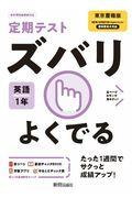 定期テストズバリよくでる英語中学1年東京書籍版の本