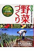 DVDだからよくわかる!野菜づくりの本