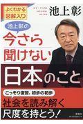 池上彰の今さら聞けない日本のことの本