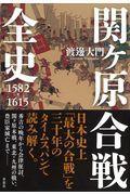 関ケ原合戦全史の本