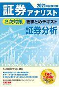 証券アナリスト2次対策総まとめテキスト証券分析 2021年試験対策の本