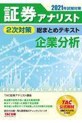 証券アナリスト2次対策総まとめテキスト企業分析 2021年試験対策の本
