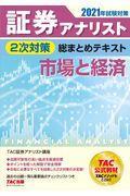 証券アナリスト2次対策総まとめテキスト市場と経済 2021年試験対策の本