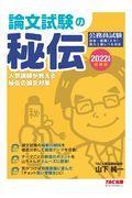 公務員論文試験の秘伝 2022年度採用版の本