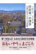 渋沢栄一の深谷の本
