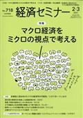経済セミナー 2021年 03月号の本