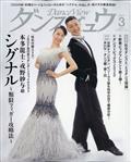 月刊 ダンスビュウ 2021年 03月号の本