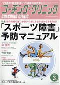 COACHING CLINIC (コーチング・クリニック) 2021年 03月号...の本