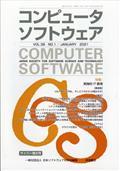 コンピュータソフトウェア 2021年 02月号の本