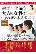 28日間で「上品な大人の女性」に生まれ変われる本の本