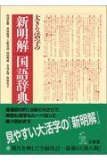 第8版 大きな活字の新明解国語辞典の本