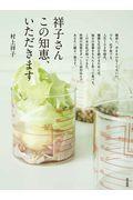 祥子さんこの知恵、いただきます。の本