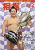 相撲 2021年 02月号の本