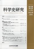 科学史研究 2021年 01月号の本