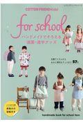 COTTON FRIEND kids!for school ハンドメイドでそろえる通園・通学グッズの本