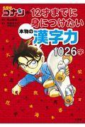 名探偵コナンの12才までに身につけたい本物の漢字力1026字の本