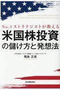 米国株投資の儲け方と発想法の本