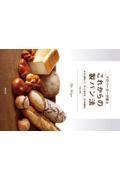 プロベーカーが選ぶこれからの製パン法の本