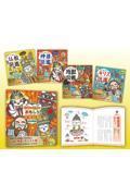 キャラ絵で学ぶ!日本と世界のおもしろ宗教図鑑(全4冊セット)の本