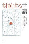 対抗する言語の本