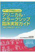 PT・OT学生のためのクリニカル・クラークシップ臨床実習ガイドの本