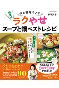 柳澤式ゆる糖質オフのラクやせスープと鍋ベストレシピの本