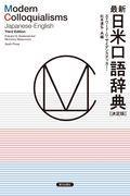 最新日米口語辞典[決定版]の本