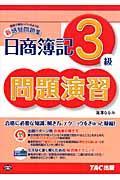 日商簿記3級問題演習の本