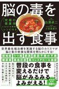 脳の毒を出す食事の本