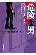 危険な男の本