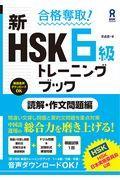 合格奪取!新HSK6級トレーニングブック 読解・作文問題編の本