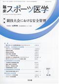 臨床スポーツ医学 2021年 02月号の本