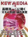 NEW MEDIA (ニューメディア) 2021年 03月号の本