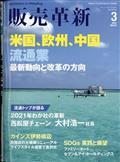 販売革新 2021年 03月号の本