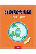 詳解現代地図 2021ー2022の本