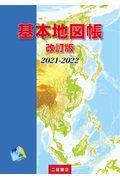 改訂版 基本地図帳 2021ー2022の本