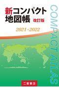 改訂版 新コンパクト地図帳 2021ー2022の本