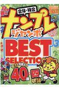 ナンプレジャンボベーシックBest Selection Vol.17の本