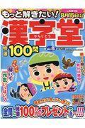 もっと解きたい!漢字堂特選100問 Vol.8の本